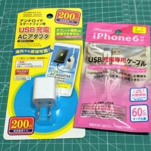 iPhone 充電器 USBケーブル ACアダプタ ダイソー 100均